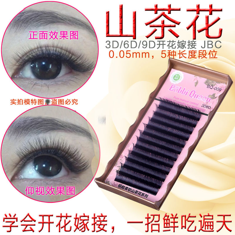 Light 3D Russian Volume Eyelash Extensions , 3D Semi Permanent Eyelashes